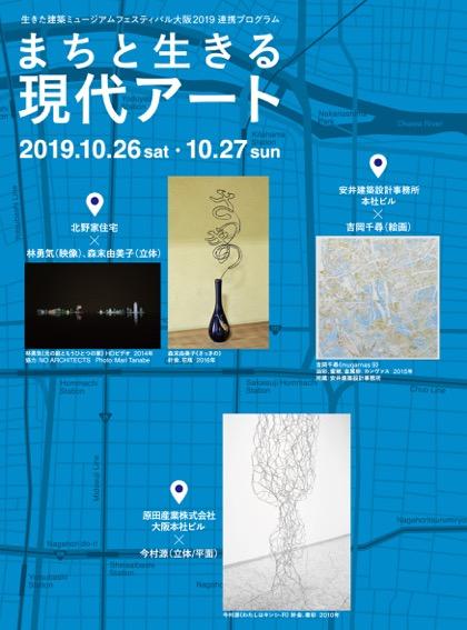 大阪の魅力的な建築を一斉公開する通称イケフェス2019関連展示「まちと生きる現代アート」