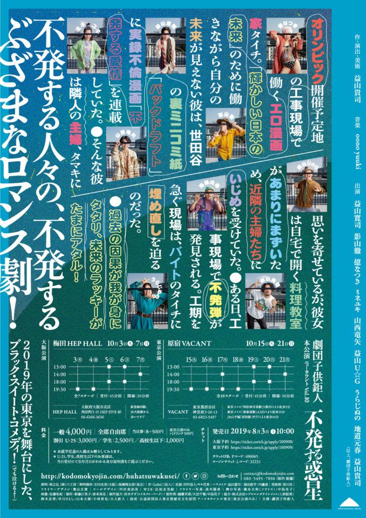 劇団子供鉅人、大阪で1年ぶりの新作公演『不発する惑星』