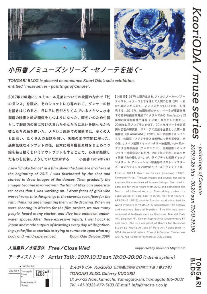 「山形国際ドキュメンタリー映画祭2019」にて小田香監督《セノーテ》上映