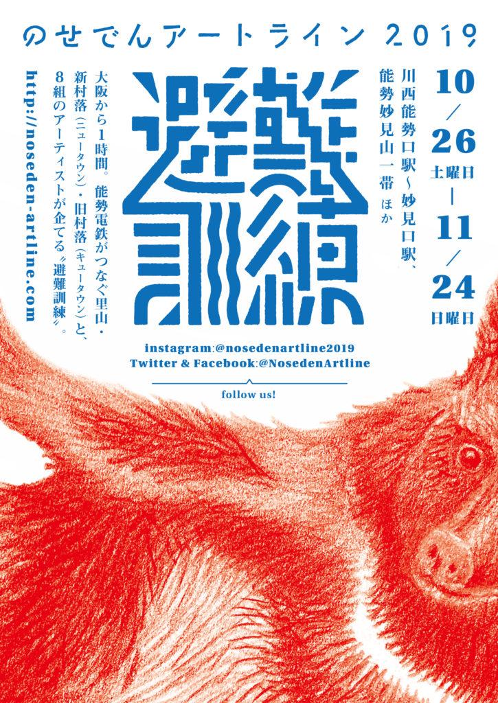 前田文化がプロデュースする「のせでんアートライン2019」。テーマは「避難訓練」