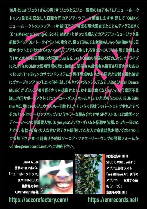 アジアン・ミュージックの最前線が大阪に。「OMK<ニュー・ルークトゥン>ツアー」
