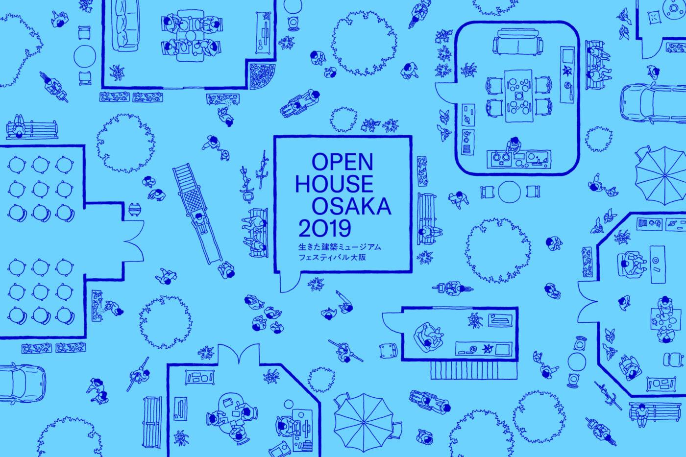 大阪の魅力的な建築を一斉に無料公開する「生きた建築ミュージアム フェスティバル大阪」。今年は169件が参加
