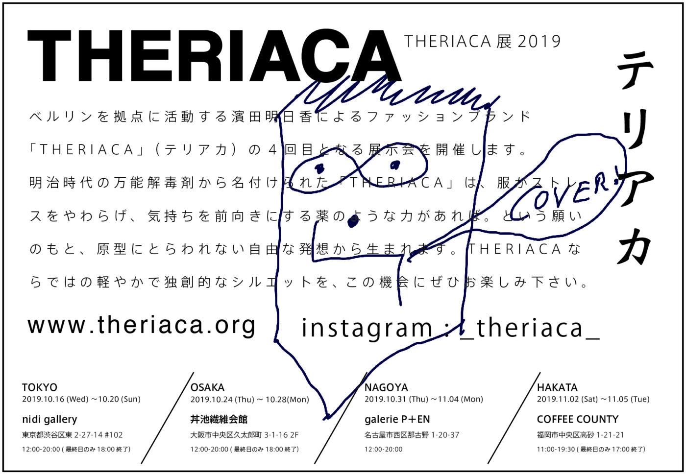 ファッションブランド「THERIACA」、大阪では4回目となる展示会を丼池繊維会館にて開催