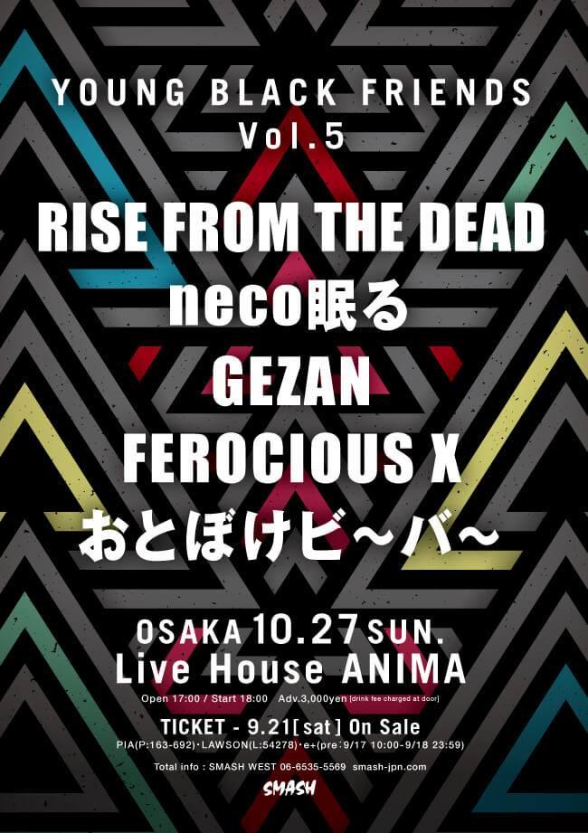RISE FROM THE DEAD×neco眠る共同企画「YOUNG BLACK FRIENDS Vol.5」が、アメ村の新ライブハウスにて