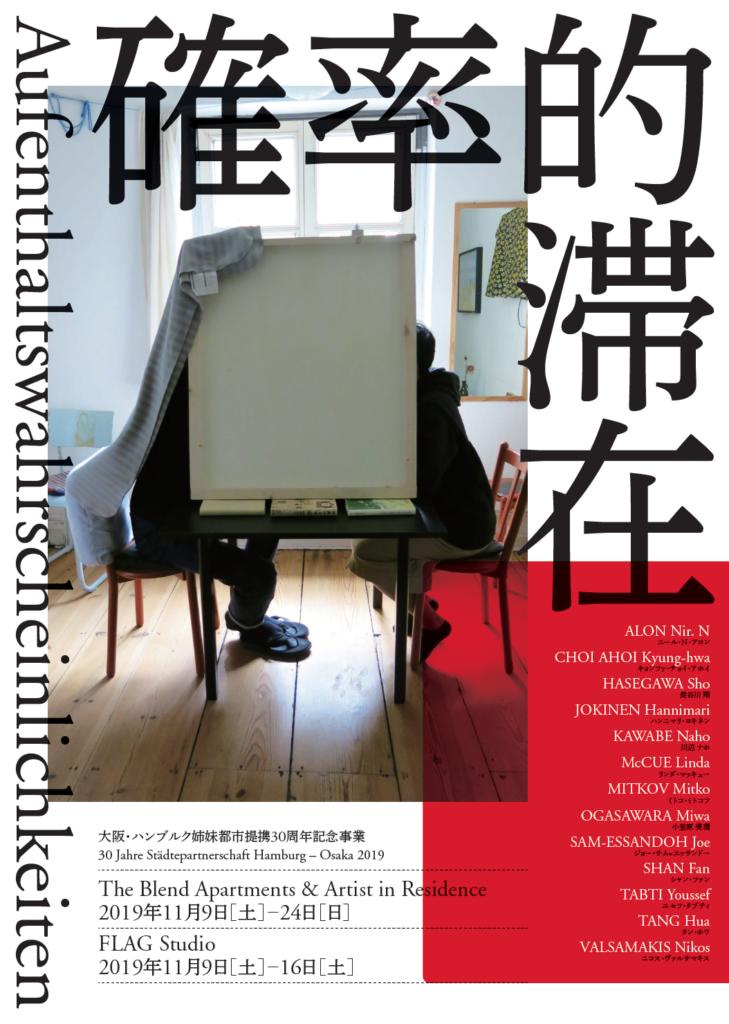 ドイツの「移民」アーティストたちによる「確率的滞在」展、フラッグスタジオとThe Blend Apartmentsの2会場で開催