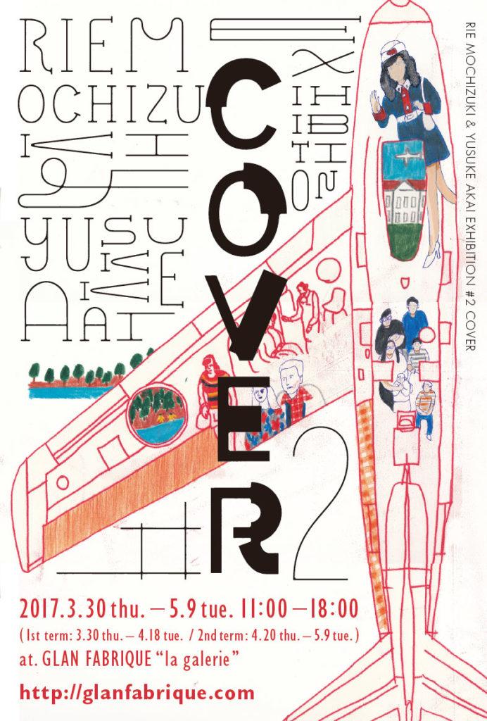 フライヤー:Rie Mochizuki+Yusuke Akai Exhibition #3 「MOTIF」