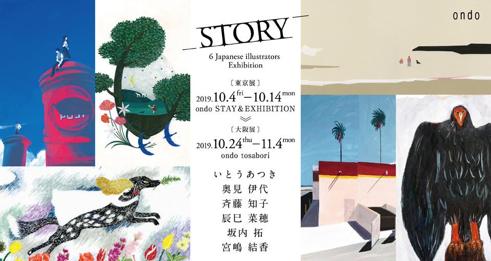 台湾・新竹鐵道藝術村にて開催された、イラストレーター6組によるグループ展「STORY」がondoギャラリーに巡回