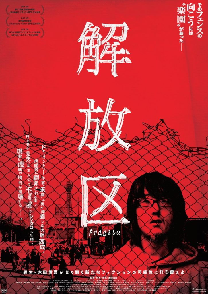 西成が舞台の映画『解放区』、完成から5年を経て大阪でも劇場公開