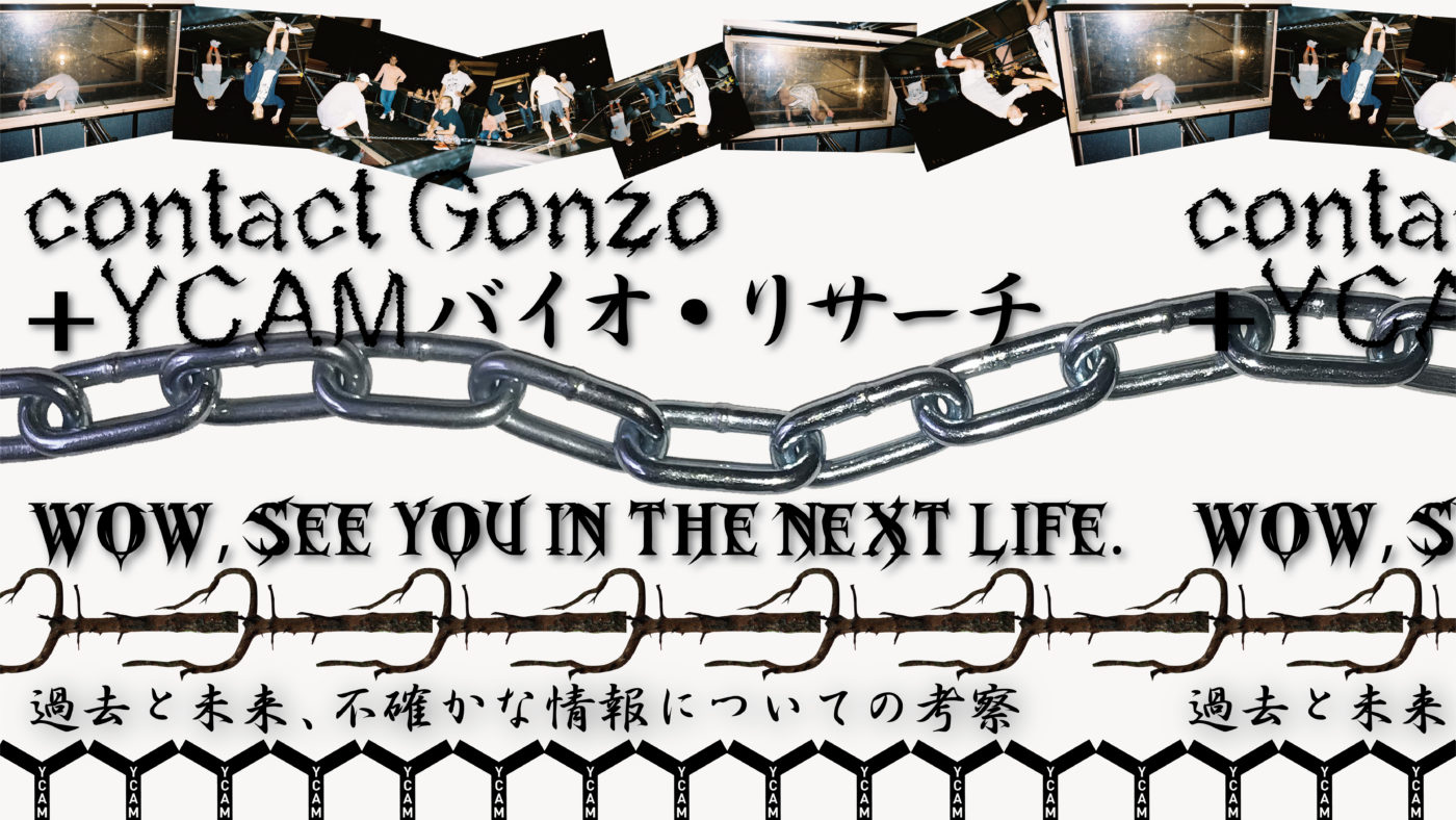 contact GonzoとYCAMバイオ・リサーチの協働による新作展「wow, see you in the next life. /過去と未来、不確かな情報についての考察」