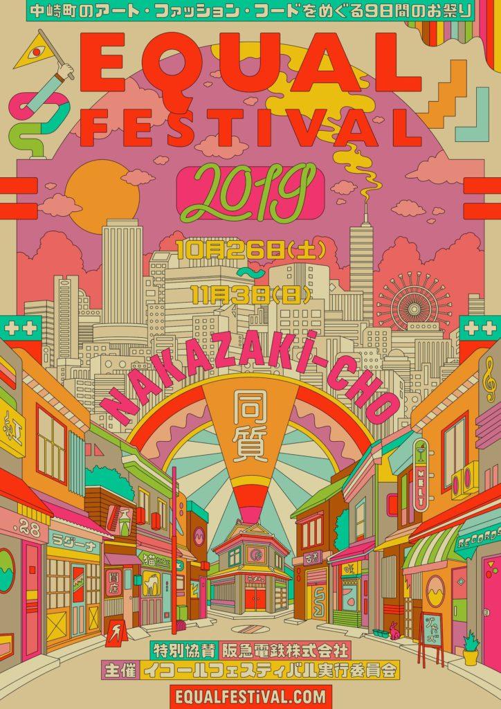 約80店舗が参加するアート・ファッション・フードのお祭り「イコール(=)フェスティバル in 中崎町 2019」開催
