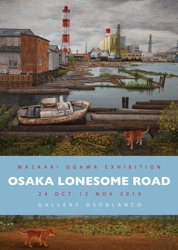 大阪のまちと、のら犬テツの世界を描く作家・小川雅章、オソブランコにて個展開催