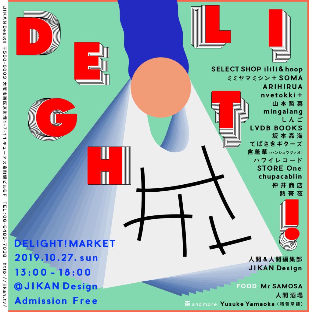 京町堀のJIKAN<space>にて、フリマイベント「DELIGHT!MARKET」開催