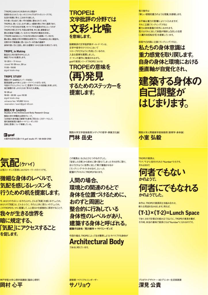 grafによる「TROPE HACKS」シリーズ第4弾「TRAPの種」は、関西大学 SABRGとのコラボレーション