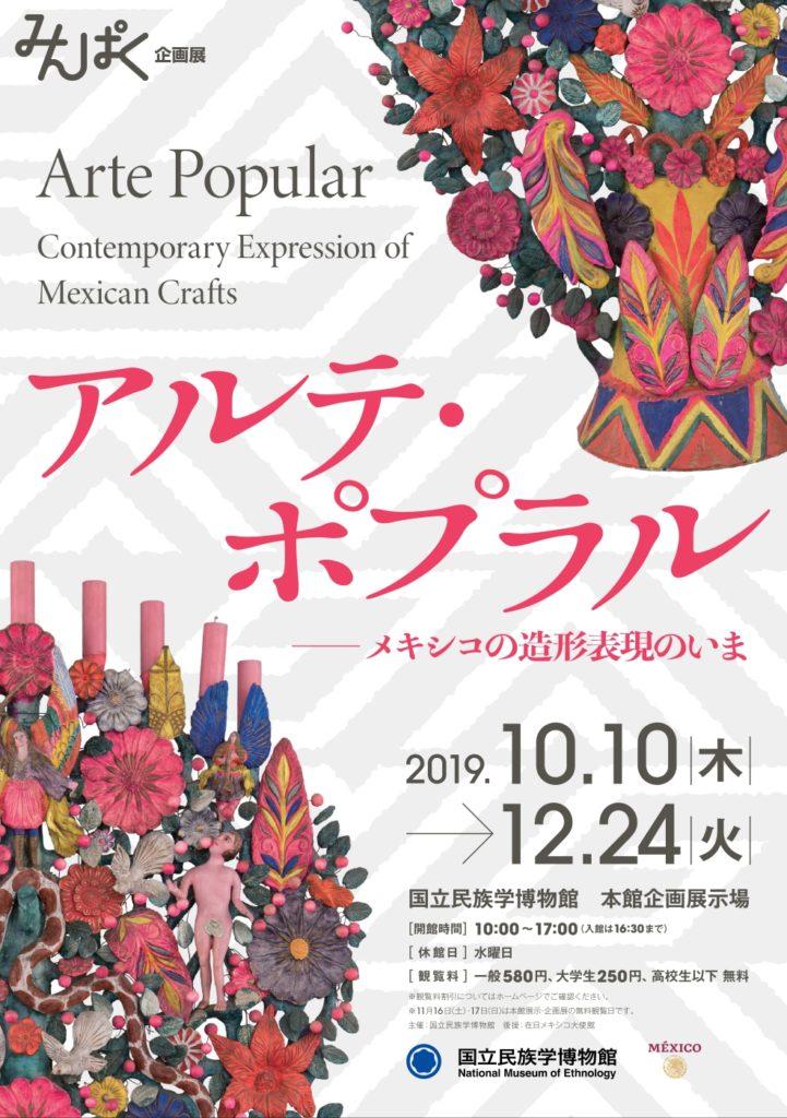 名もなき人々によるアートがみんぱくに集結。「アルテ・ポプラル―メキシコの造形表現のいま」