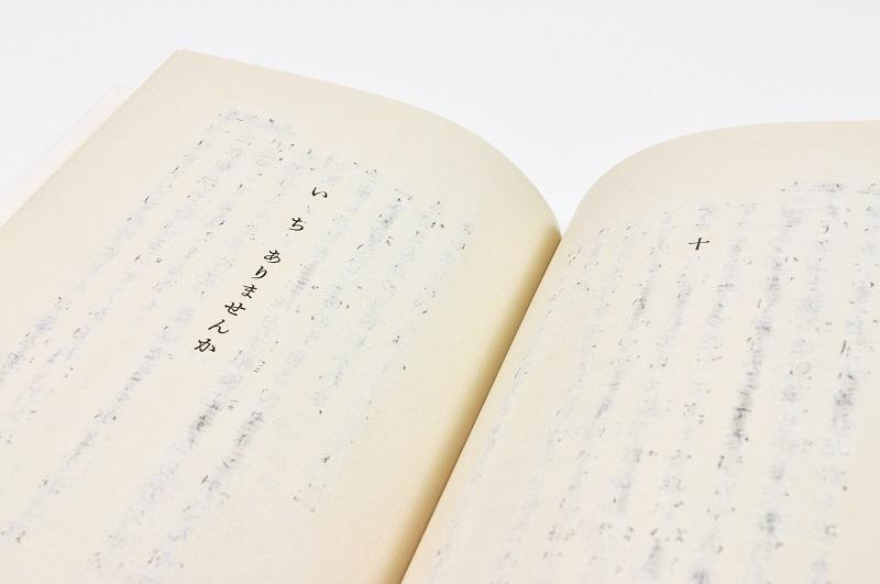 現代美術作家・森末由美子の個展「十一」開催