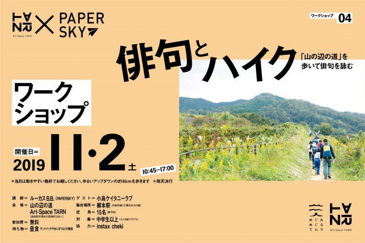 graf×天理市のWS企画「俳句とハイクー山の辺の道を歩いてハイクを詠む」、最古の古道「山の辺の道」にて