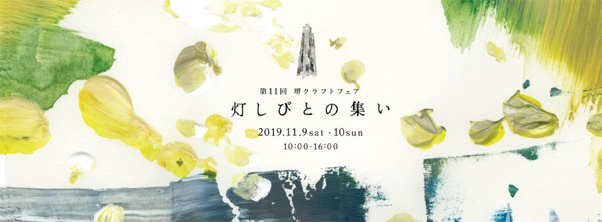 堺市の大仙公園にて、第11回堺クラフトフェア「灯しびとの集い」
