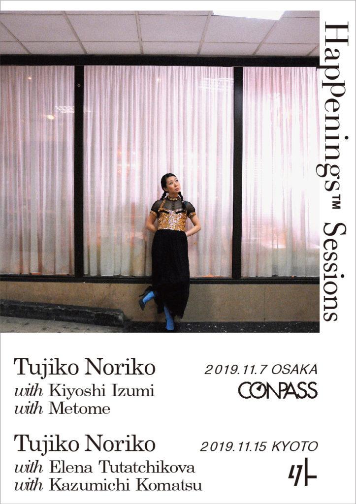 フランス在住の音楽家・映画監督、ツジコノリコの来日公演「Happenings Sessions in Osaka」@CONPASS