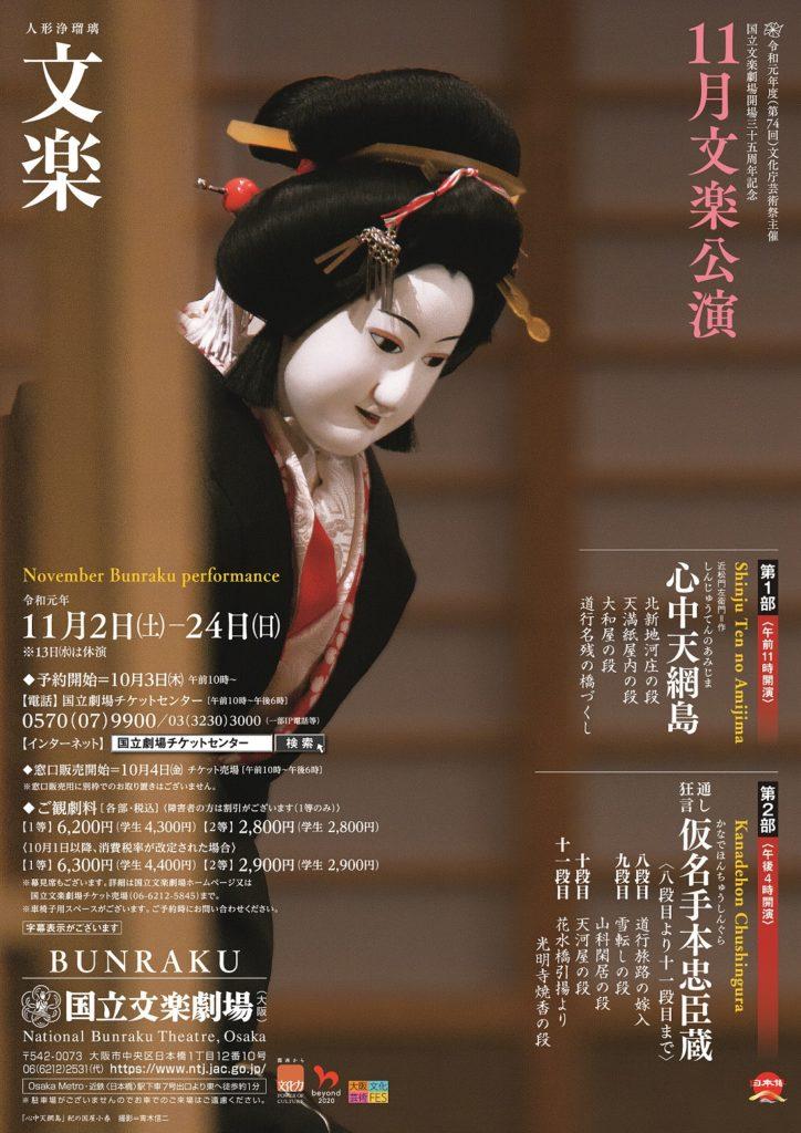 国立文楽劇場35周年記念『仮名手本忠臣蔵』