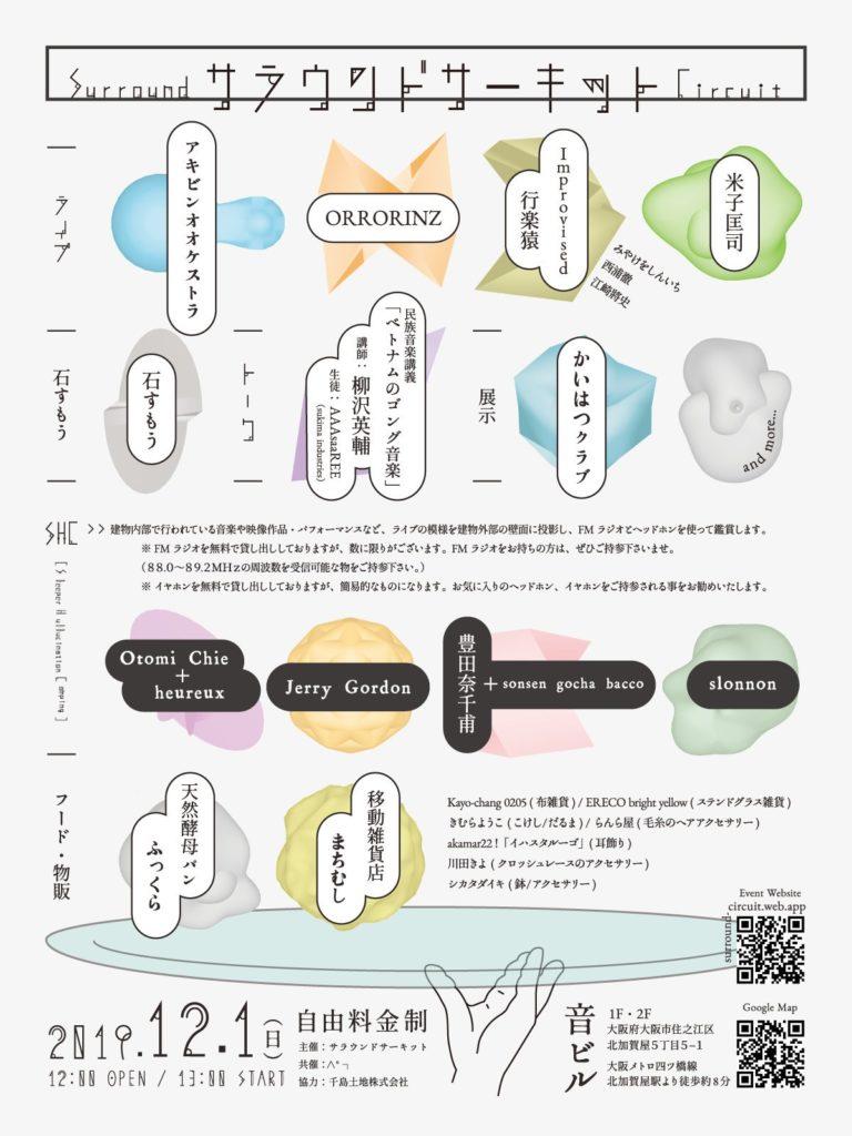 音のイベント「サラウンドサーキット」が4年ぶりに北加賀屋・音ビルにて開催