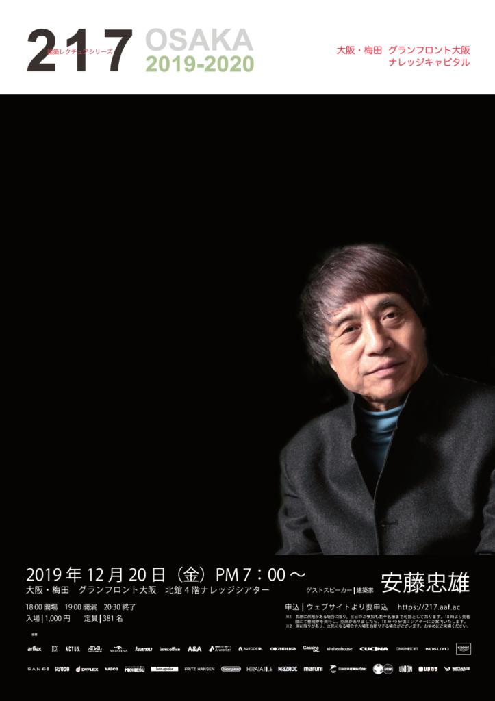 グランフロント大阪で開催される「建築レクチュアシリーズ217」に、建築家・安藤忠雄が登場