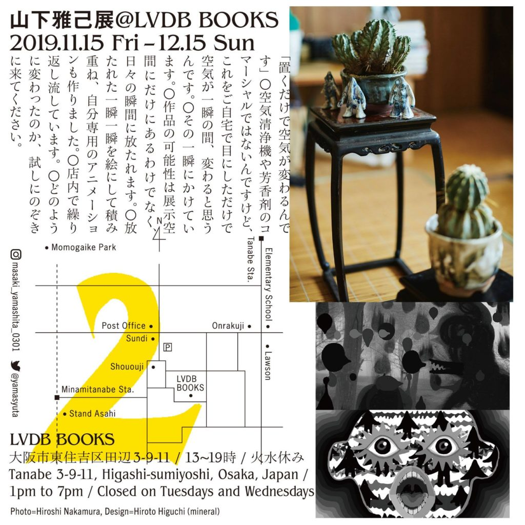 LVDB BOOKSにて「置くだけで空気が変わる」立体作品をつくる山下雅己の展覧会