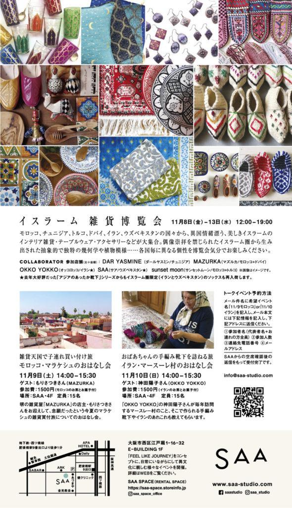 異なる文化に親しむ実験的イベントスペース・SAAにて、「イスラーム 雑貨博覧会」