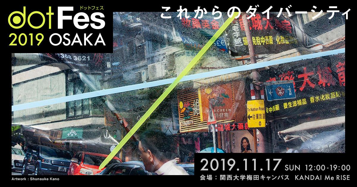「dotFes 2019 OSAKA」が関西大学梅田キャンパスにて開催。今年のテーマは「これからのダイバーシティ」