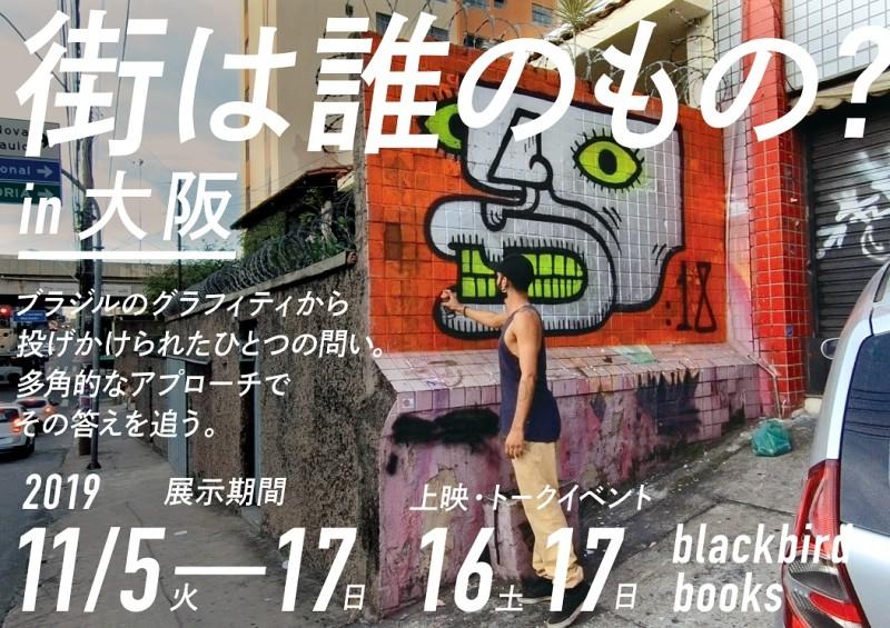 「街は誰のもの?」in 大阪ーブラジルのグラフィティから投げかけられたひとつの問い。 多角的なアプローチでその答えを追う。