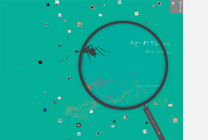 50人の作家が参加する+1artのチャリティー展、今年はアリとヒトの社会にフォーカス