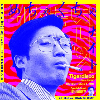 日韓DJ共演イベント「めちゃくちゃナイト」が心斎橋Club Stompで大阪初開催