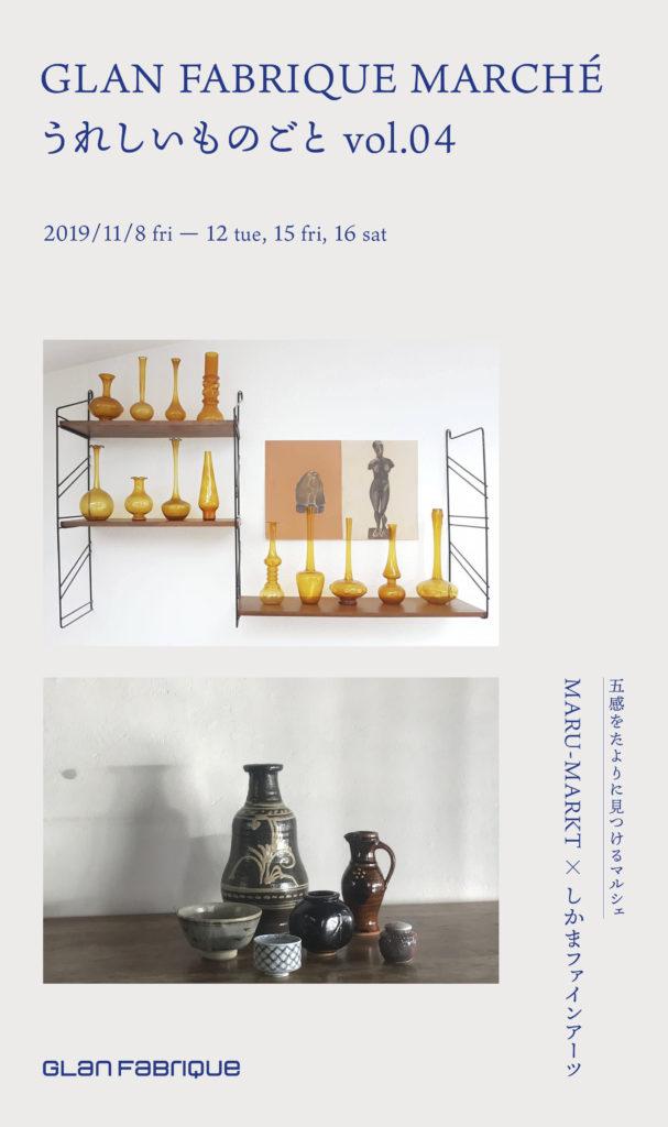 茨木のGLAN FABRIQUEにて、「五感をたよりに見つけるマルシェ」開催