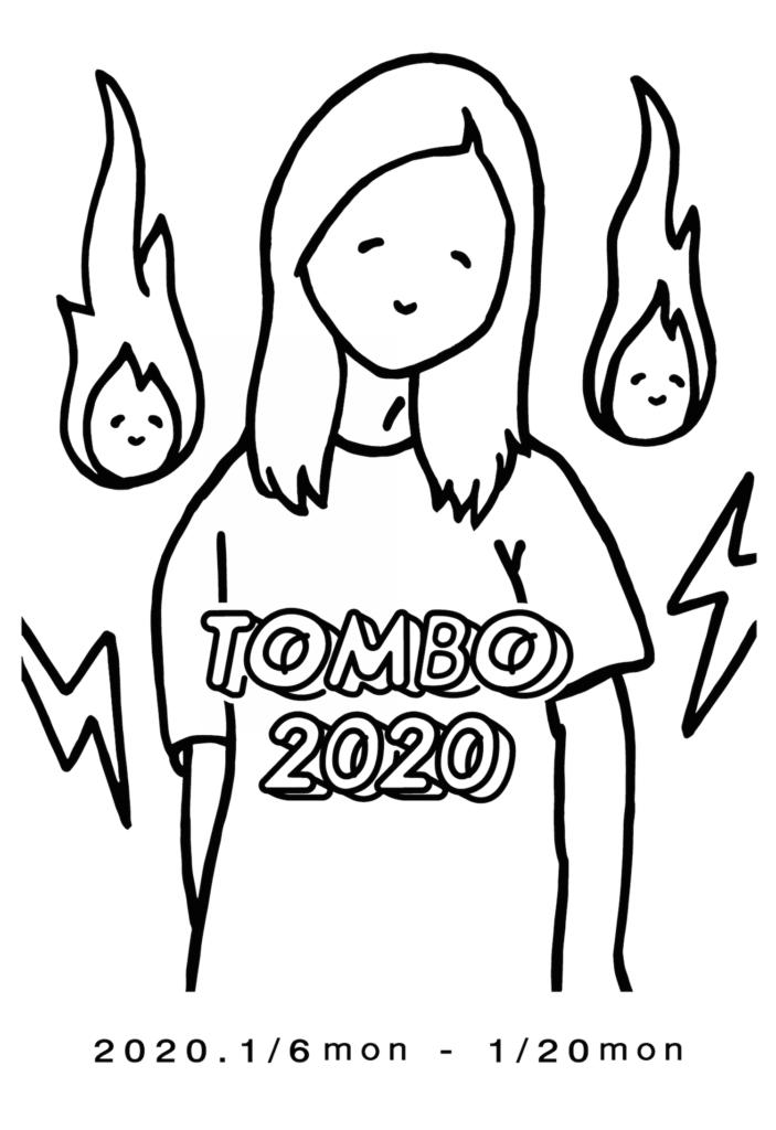 「3本の線を引くだけでどこにでも現れる」とんぼせんせいの新作イラストレーション展示「TOMBO 2020」