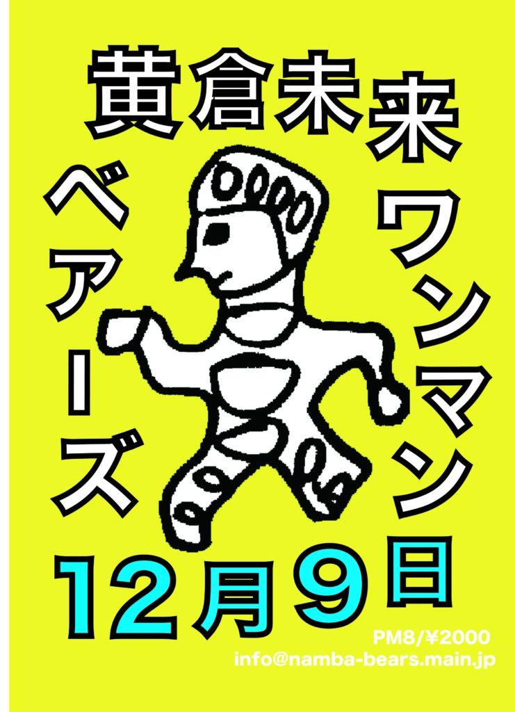 黄倉未来のワンマンライブ、12月9日(月)難波ベアーズにて