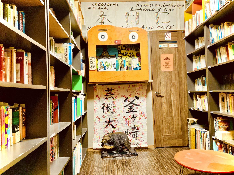 釜ヶ崎のココルームに、本を来店者にあげる日替わり店長制のカフェ「本間にブックカフェ」オープン