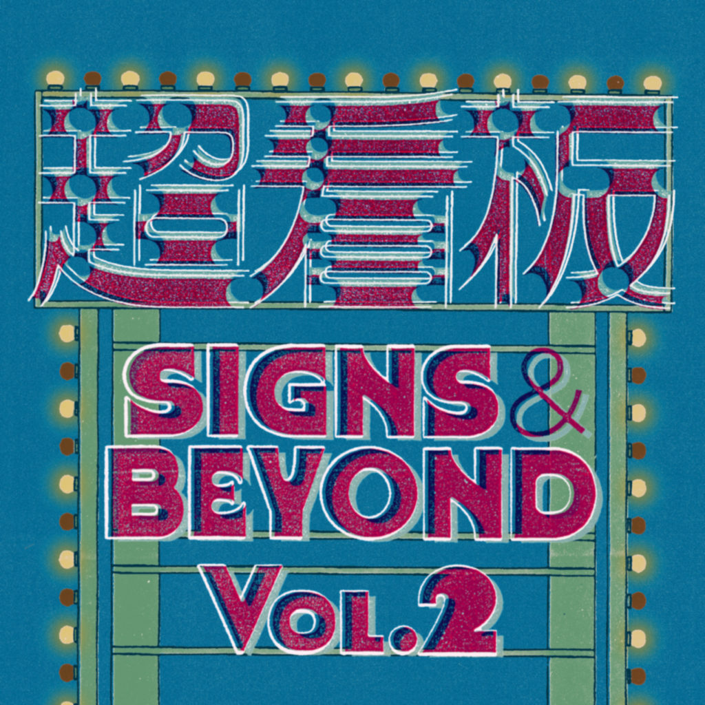 「看板 = サイン」のあり方や可能性について様々な角度から考察、探求する「超看板」展覧会、東京で開催