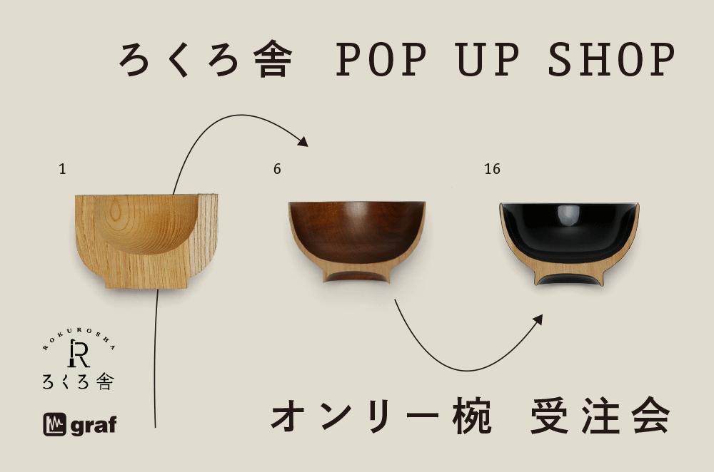 graf studioにて、鯖江・ろくろ舎の「オンリー椀」展示受注会開催