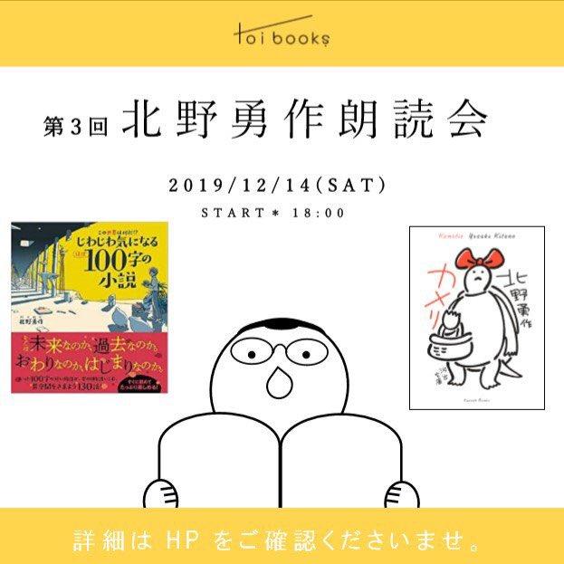本町のtoi booksにて、小説家・北野勇作による朗読会開催