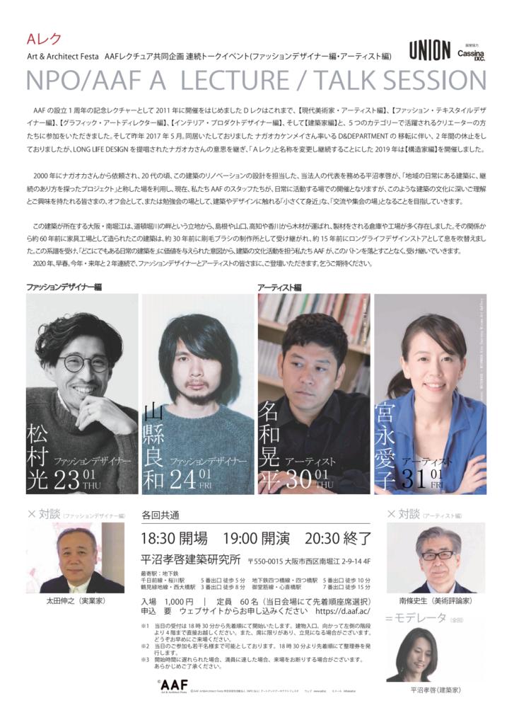 アート&アーキテクトフェスタ企画の連続トークイベント「Aレク」、松村光や名和晃平らを招き開催
