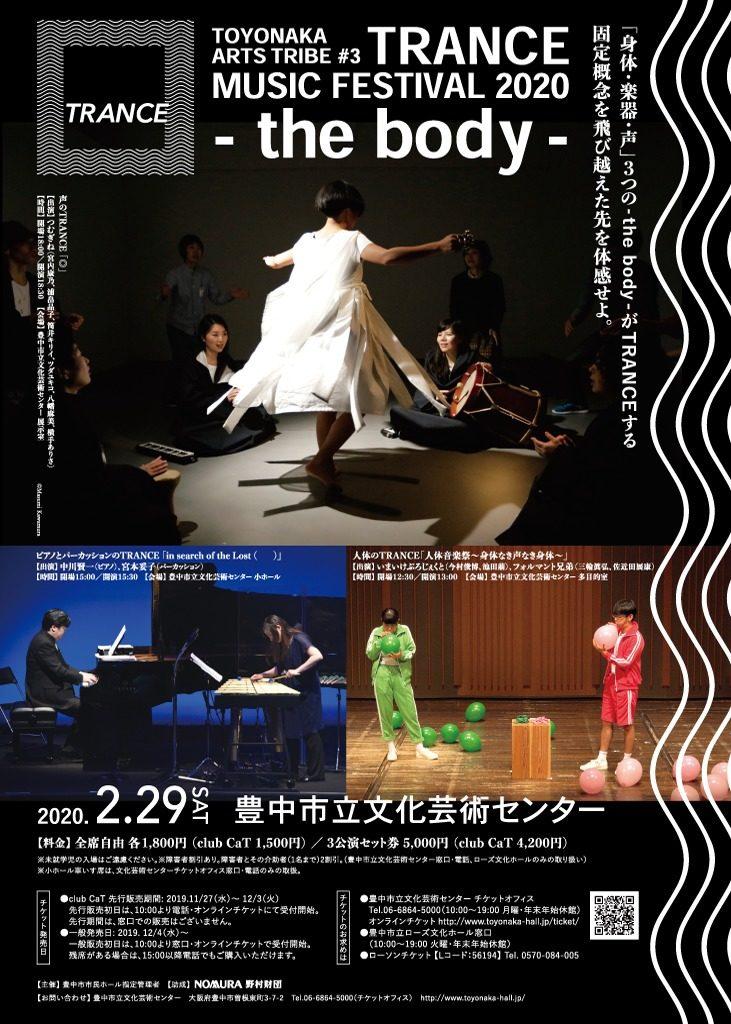 「身体・楽器・声」がトランスするー豊中にて、TRANCE MUSIC FESTIVAL 2020 -the body-