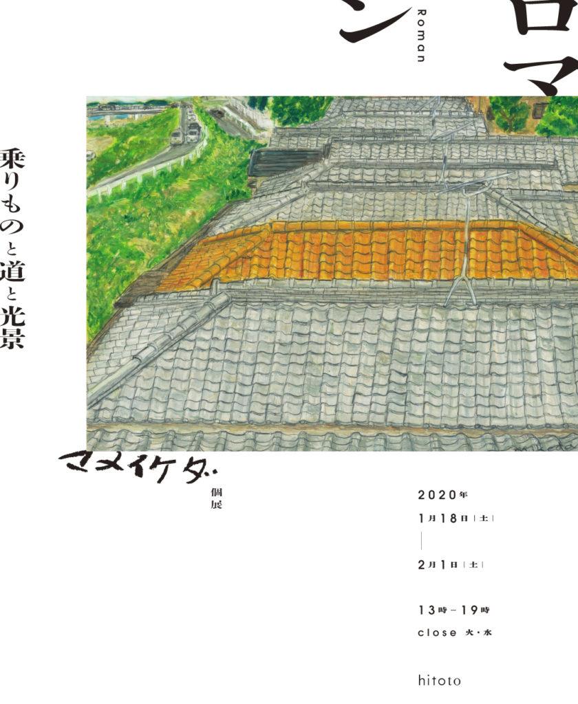マメイケダの個展「ロマン -乗りものと道と光景-」、hitotoにて