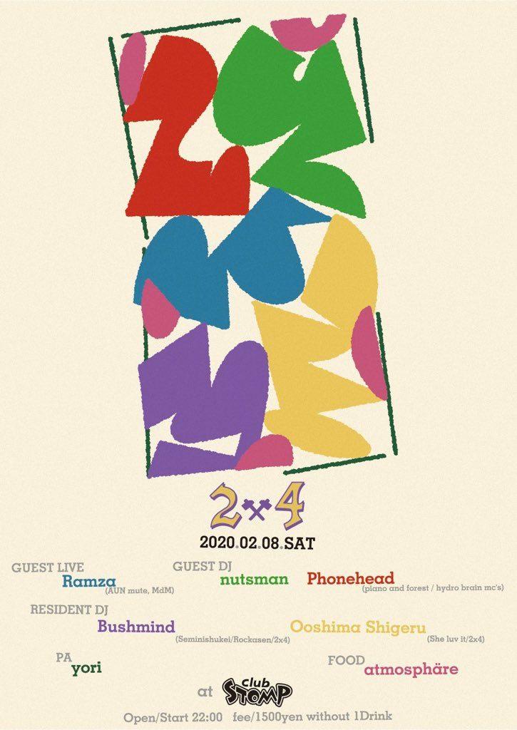Bushmind×Ooshima Shigeruによるパーティー「2×4」休止前の最終回、Club Stompにて開催