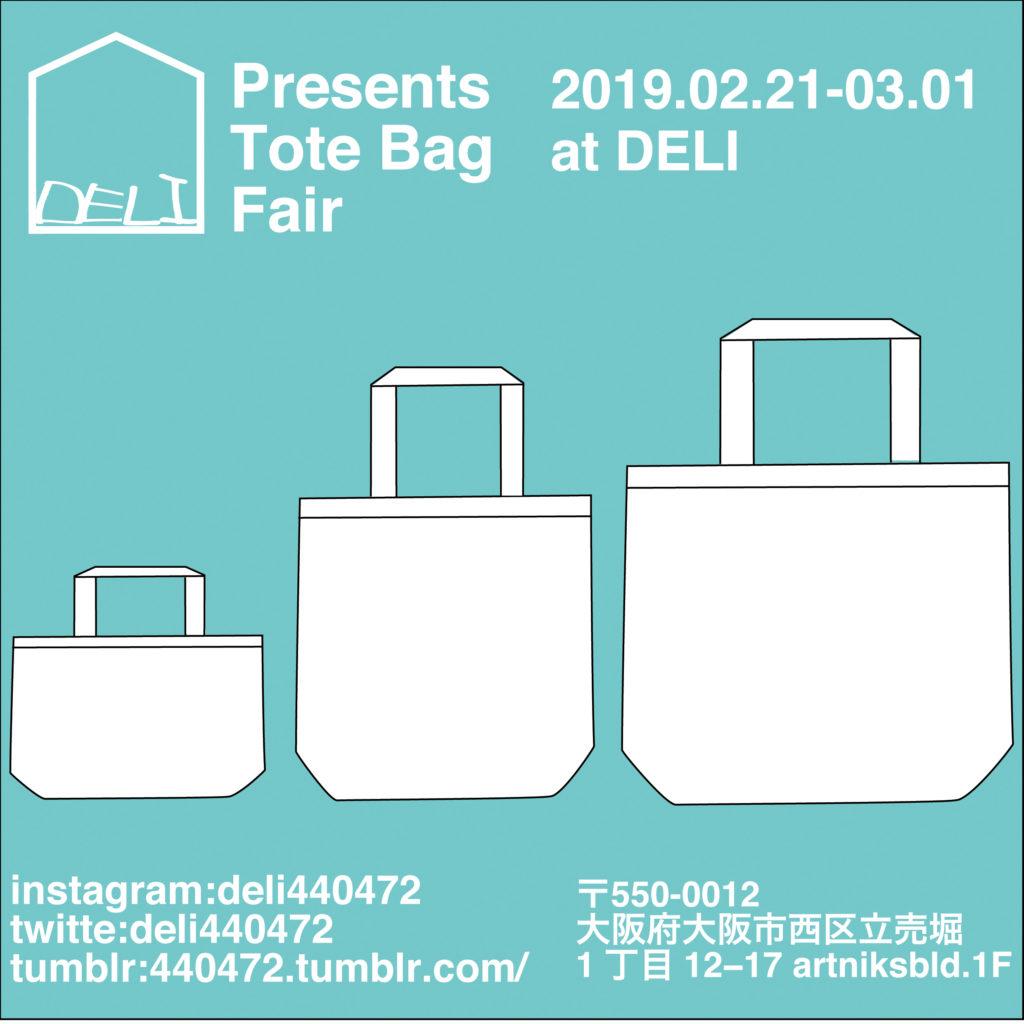 セレクトショップ「DELI」にて、20組を超えるブランドが参加する「Tote Bag Fair」を開催