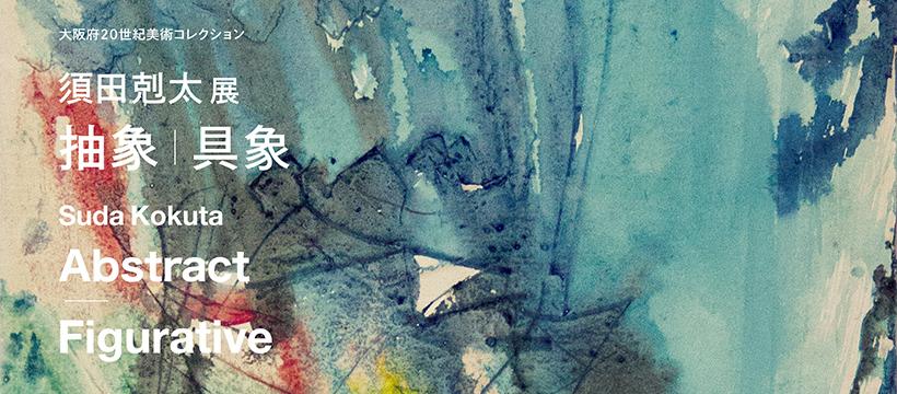 enocoにて、大阪府20世紀美術コレクション「須田剋太展 抽象|具象」