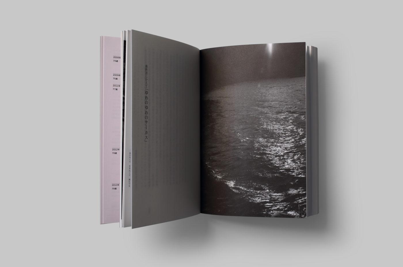民話採訪者・小野和子の新著『あいたくて ききたくて 旅にでる』の刊行記念トーク、LVDB BOOKSにて