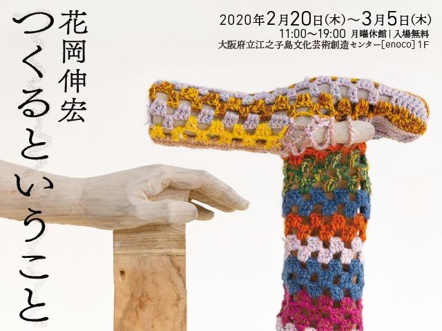 彫刻家・花岡伸宏が西成区でのリサーチをもとに新作を発表する展覧会「つくるということ」
