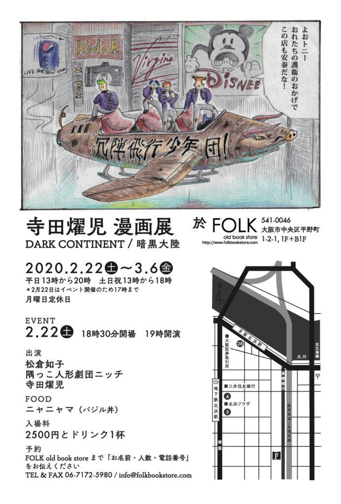 ミュージシャン・寺田燿児が手がけた初の漫画『DARK CONTINENT』。 FOLK old book storeにて、原画展を開催