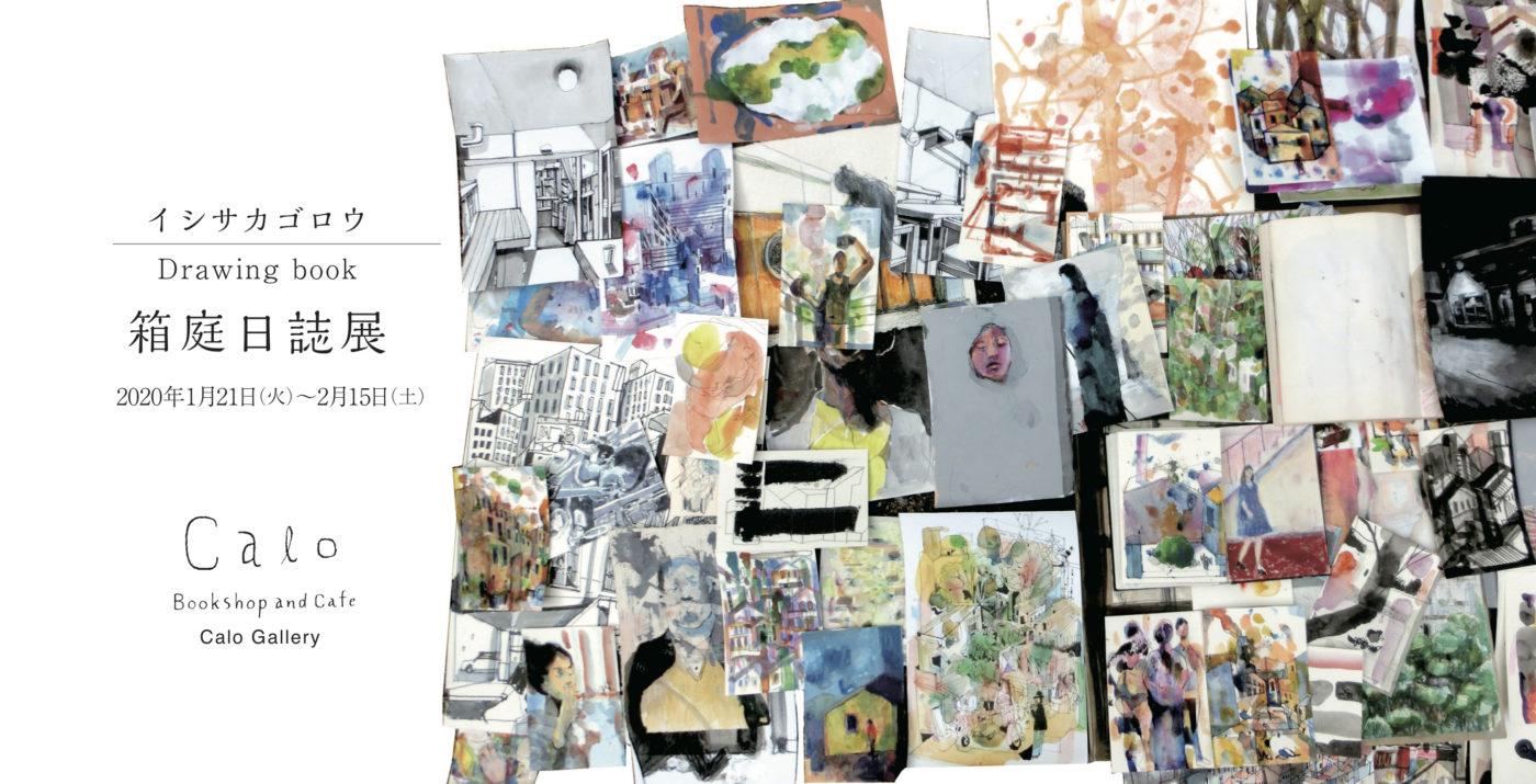 画家・イシサカゴロウ「drawing book[箱庭日誌]」展、肥後橋のCalo Bookshop & Cafeにて開催