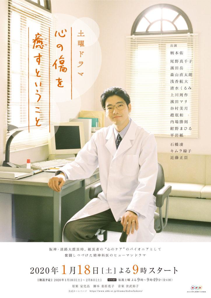 写真:平野愛 NHK土曜ドラマ「心の傷を癒(いや)すということ」ポスタービジュアル・劇中写真