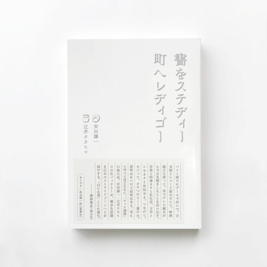 『書をステディ町へレディゴー』刊行記念、著者・安田謙一と辻井タカヒロによるトークショー、LVDB BOOKSにて開催